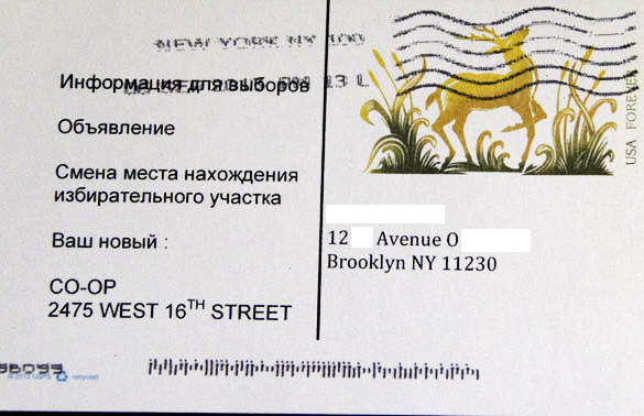 One of the false poll site change postcards sent out to Russian speaking voters, according to Ari Kagan.